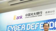 HKUST Collaborates with China Everbright Bank to Nurture Cyber Security Talent