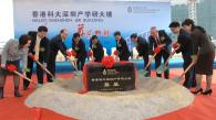 HKUST Starts Work on Shenzhen IER Building (Chinese only)