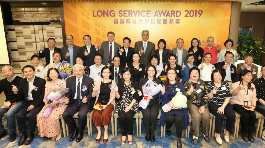 HKUST Presents Long Service Awards 2019