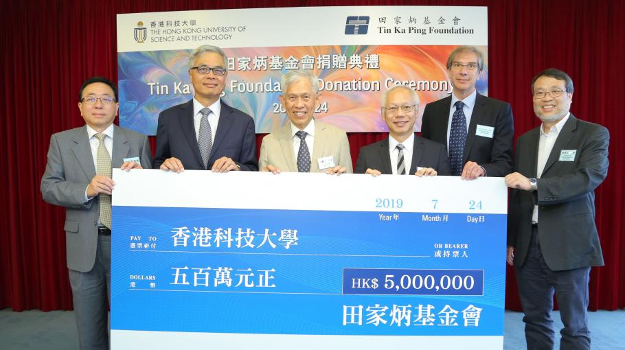 HKUST Receives HK$5 Million Donation from Tin Ka Ping Foundation