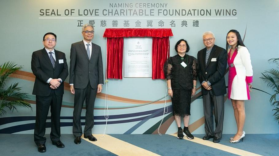Seal of Love Charitable Foundation's HK$40m Gift Empowers Students to Solve Real-World Problems Through Technology